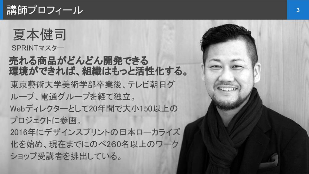 講師プロフィール 東京藝術大学美術学部卒業後、テレビ朝日グ ループ、電通グループを経て独立。 ...
