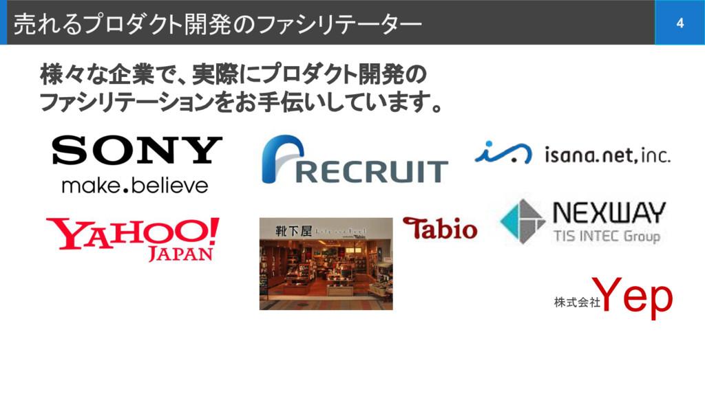 売れるプロダクト開発のファシリテーター 4 様々な企業で、実際にプロダクト開発の ファシリテー...