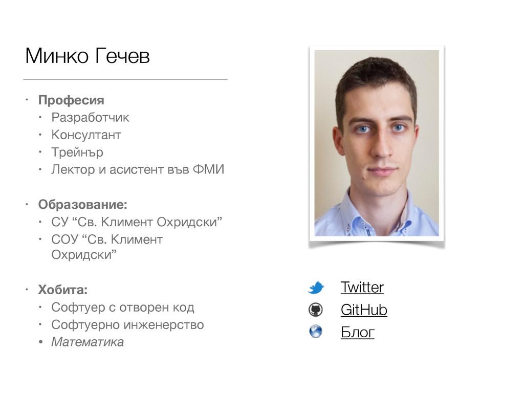 Минко Гечев • Професия • Разработчик  • Консулт...