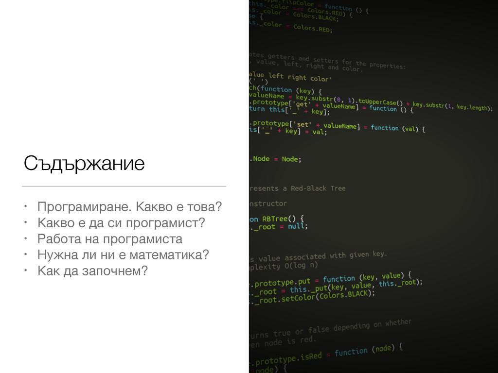 Съдържание • Програмиране. Какво е това?  • Как...