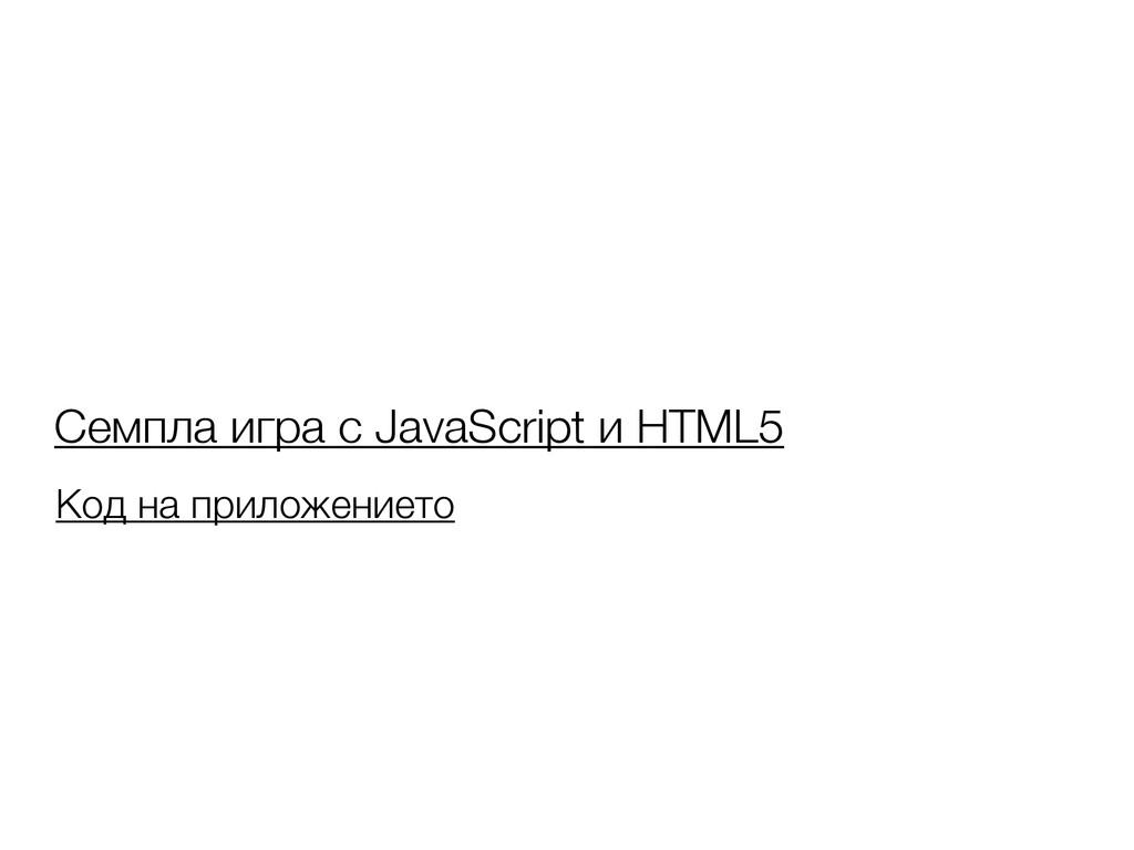 Семпла игра с JavaScript и HTML5 Код на приложе...