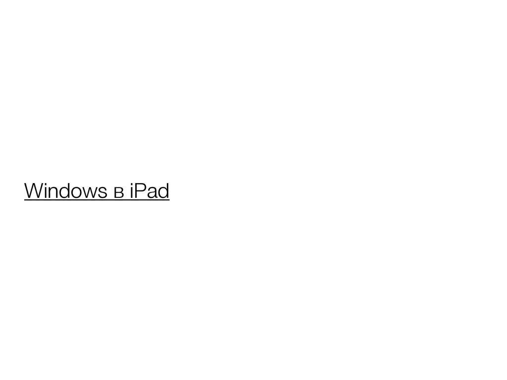 Windows в iPad