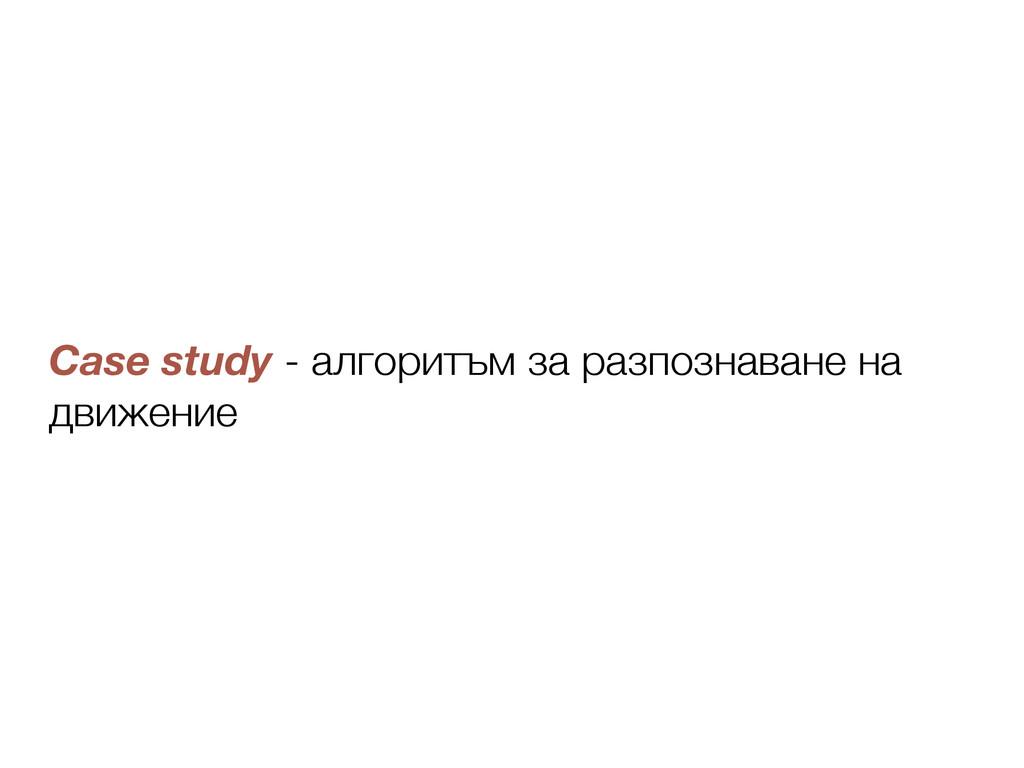 Case study - алгоритъм за разпознаване на движе...