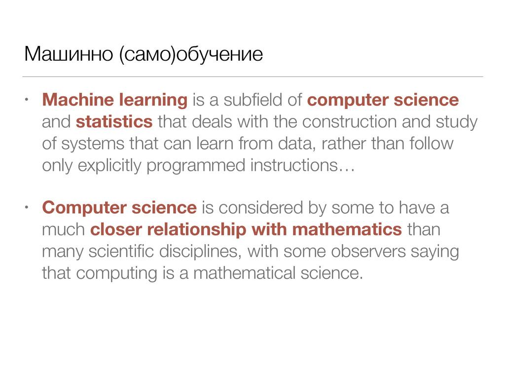 Машинно (само)обучение • Machine learning is a ...