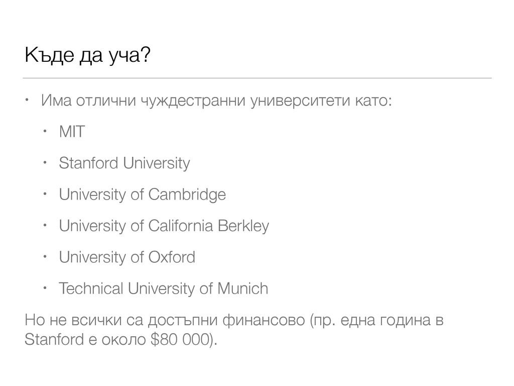 Къде да уча? • Има отлични чуждестранни универс...