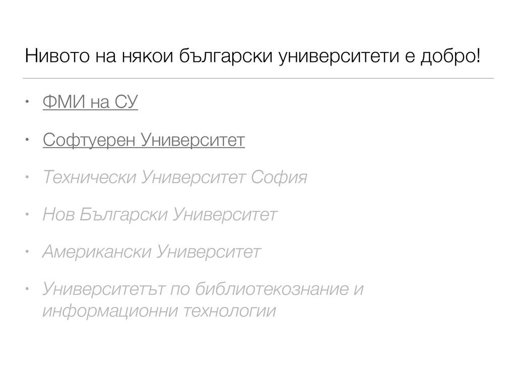 Нивото на някои български университети е добро!...