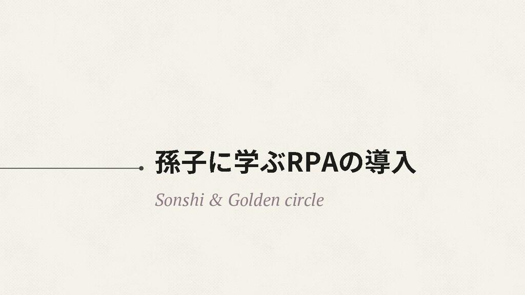 Sonshi & Golden circle