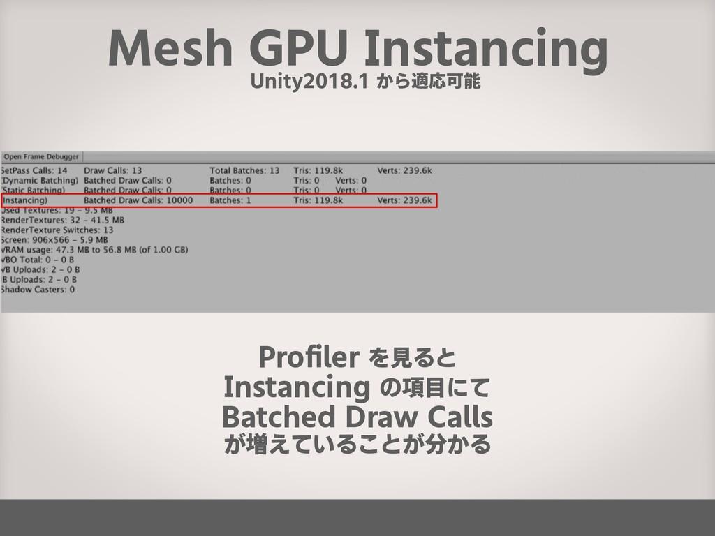 Mesh GPU Instancing Profiler を見ると Instancing の項目...