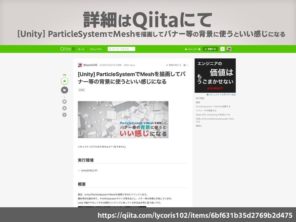 詳細はQiitaにて [Unity] ParticleSystemでMeshを描画してバナー等...
