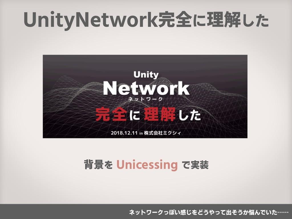 UnityNetwork完全に理解した 背景を Unicessing で実装 ネットワークっぽ...