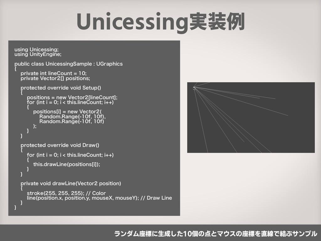 Unicessing実装例 VTJOH6OJDFTTJOH VTJOH6OJUZ&OH...
