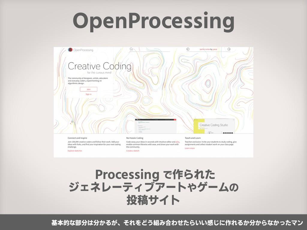 OpenProcessing Processing で作られた ジェネレーティブアートやゲーム...