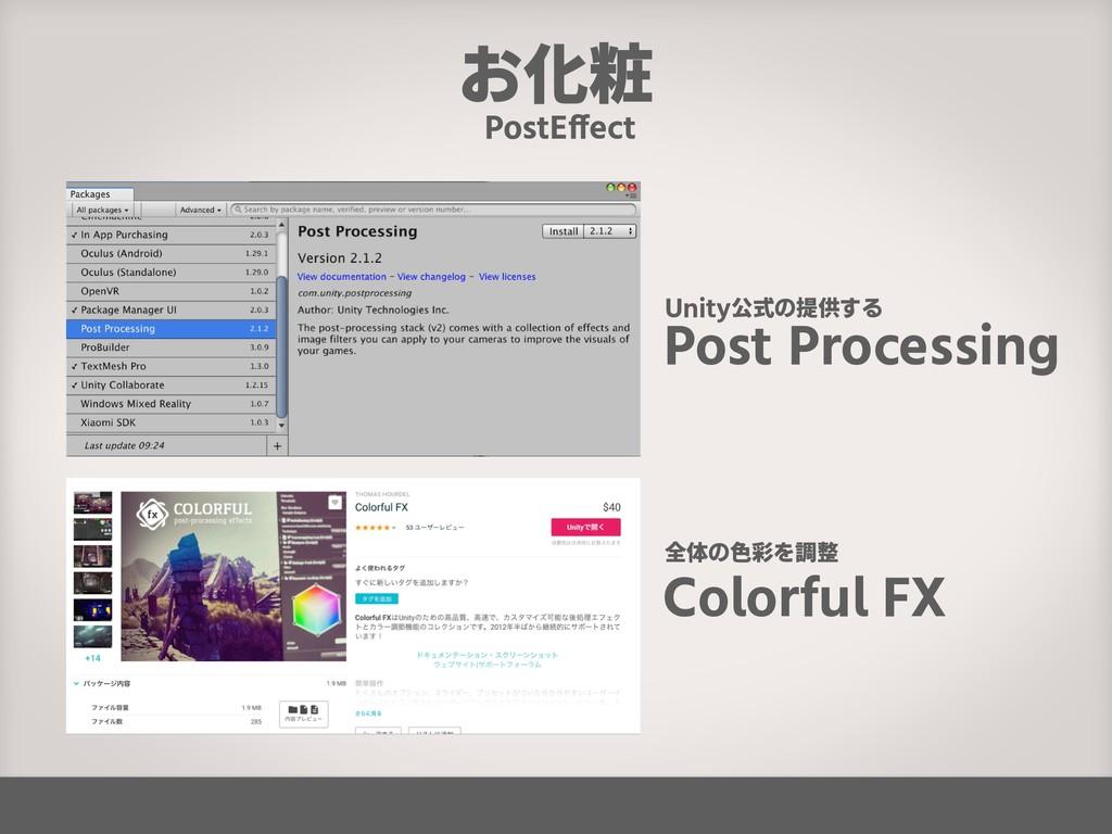 お化粧 PostEffect Unity公式の提供する 全体の色彩を調整 Post Proces...