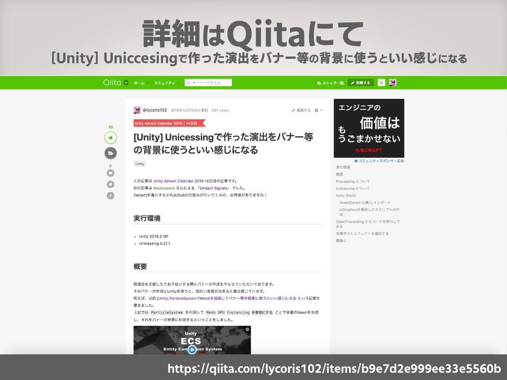 詳細はQiitaにて [Unity] Uniccesingで作った演出をバナー等の背景に使うと...