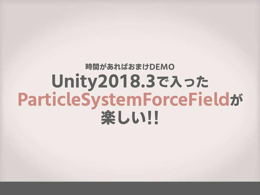 Unity2018.3で入った ParticleSystemForceFieldが 楽しい!!...