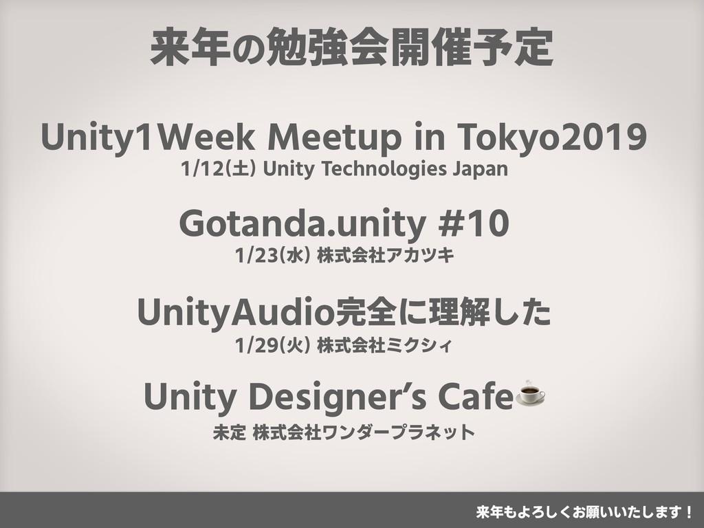 来年の勉強会開催予定 UnityAudio完全に理解した Gotanda.unity #10 ...