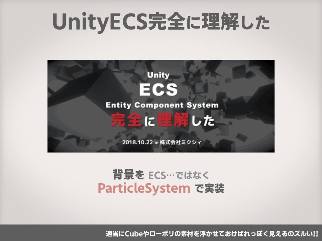 UnityECS完全に理解した 背景を ECS…ではなく ParticleSystem で実装...