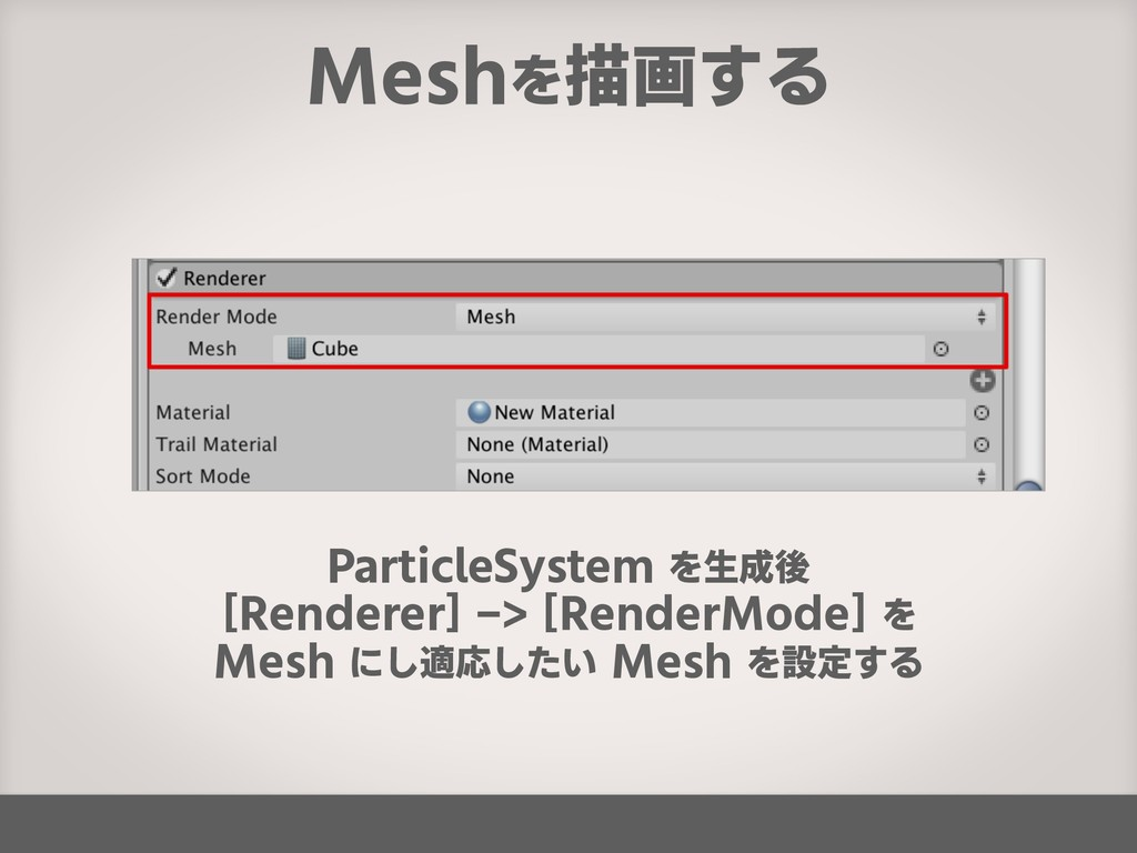 Meshを描画する ParticleSystem を生成後 [Renderer] -> [Re...
