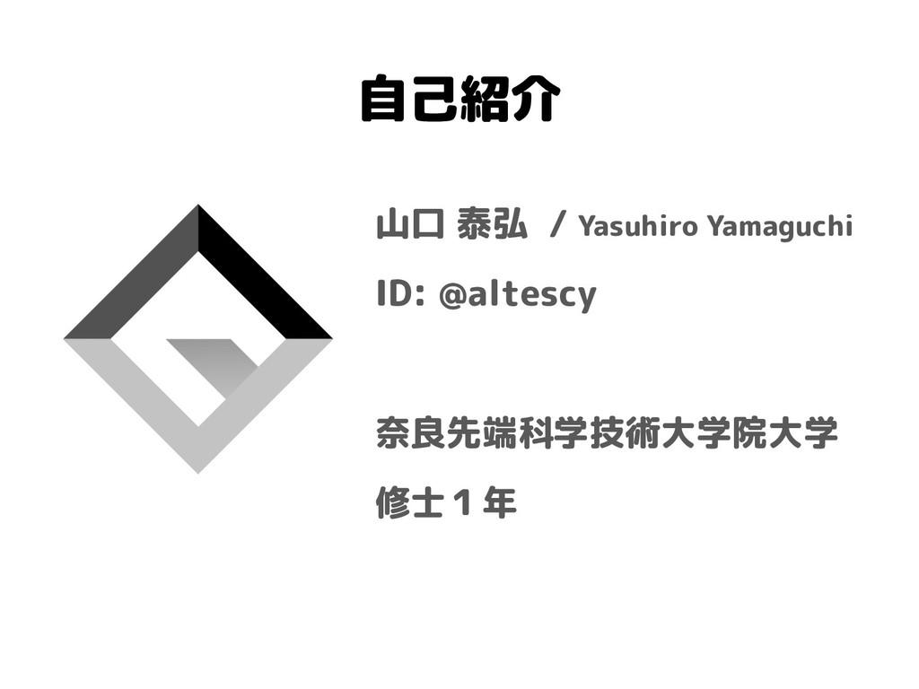 自己紹介 山口 泰弘 / Yasuhiro Yamaguchi ID: @altescy 奈良...