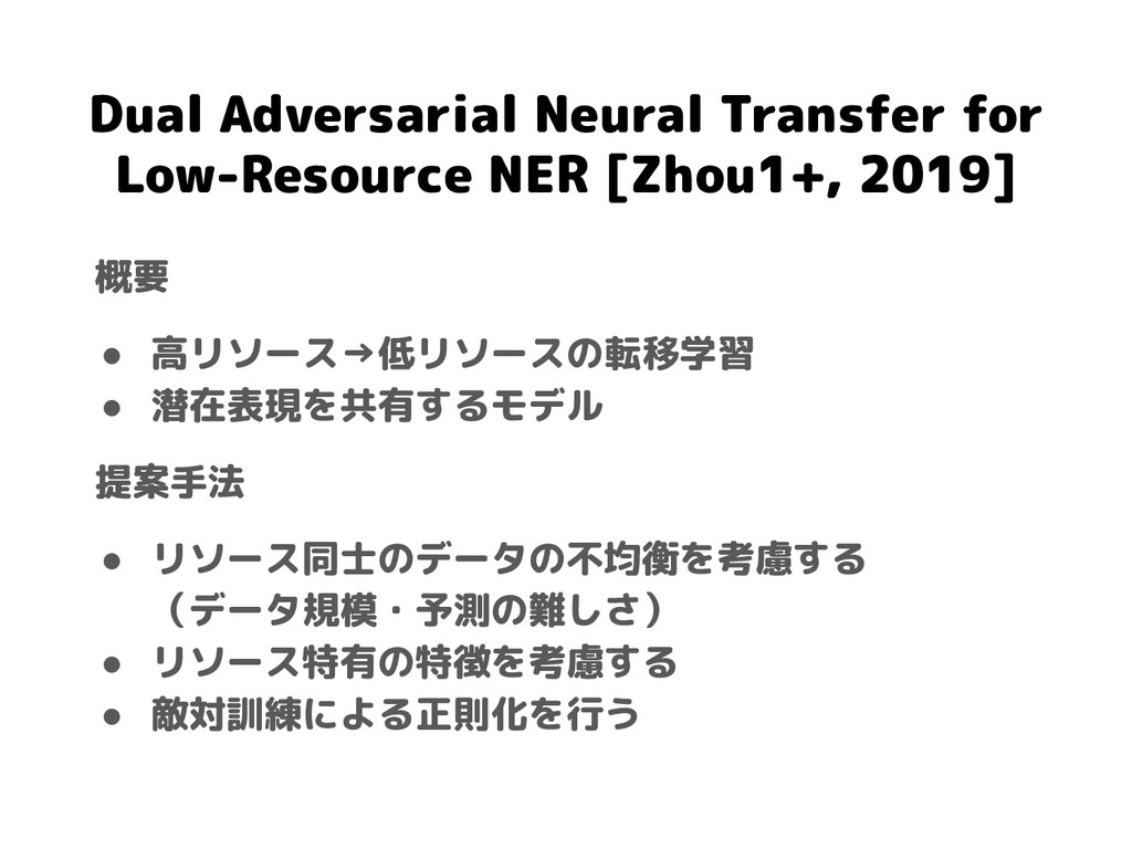 Dual Adversarial Neural Transfer for Low-Resour...