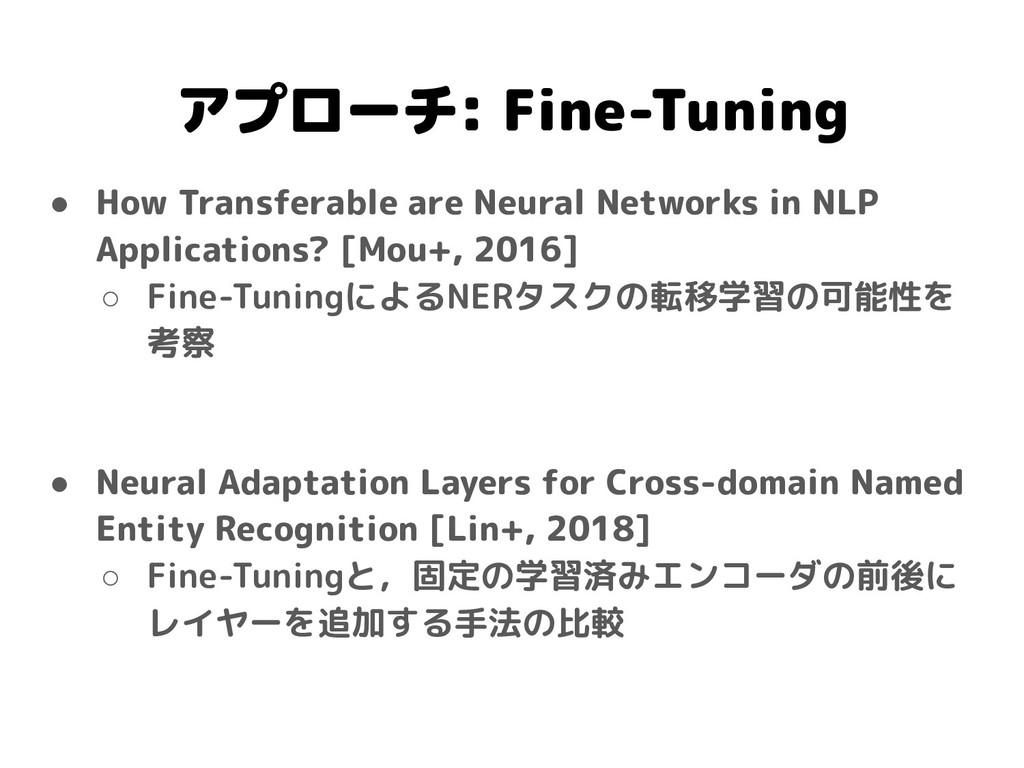 アプローチ: Fine-Tuning ● How Transferable are Neura...