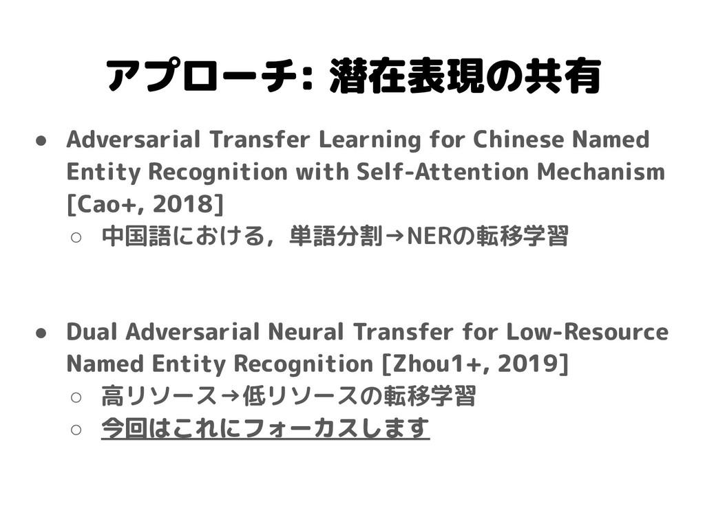 アプローチ: 潜在表現の共有 ● Adversarial Transfer Learning ...