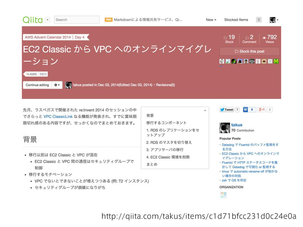 http://qiita.com/takus/items/c1d71bfcc231d0c24e...