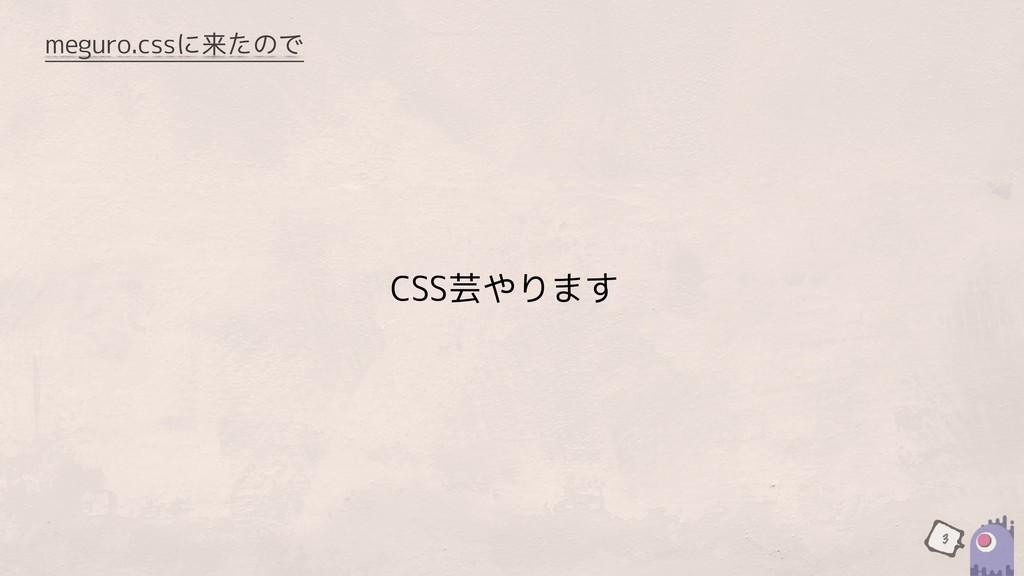 meguro.cssに来たので 3 CSS芸やります