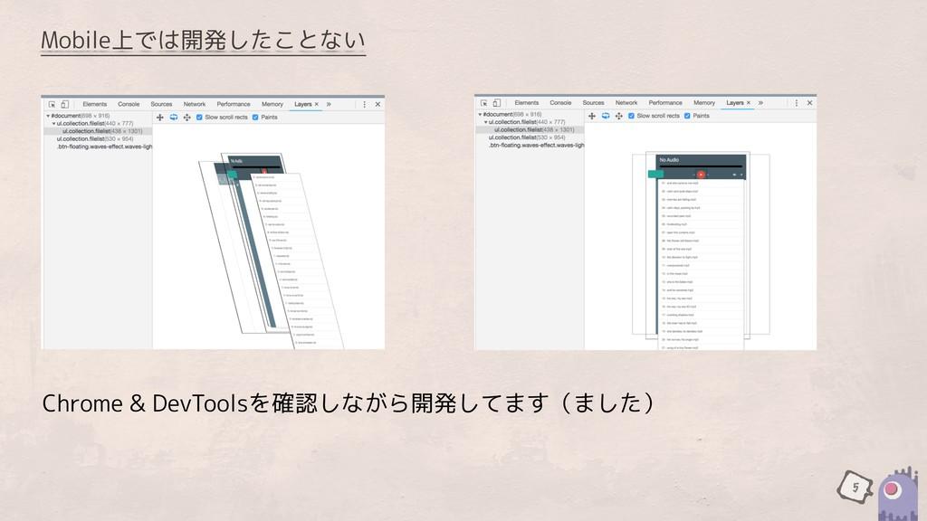 Mobile上では開発したことない 5 Chrome & DevToolsを確認しながら開発し...