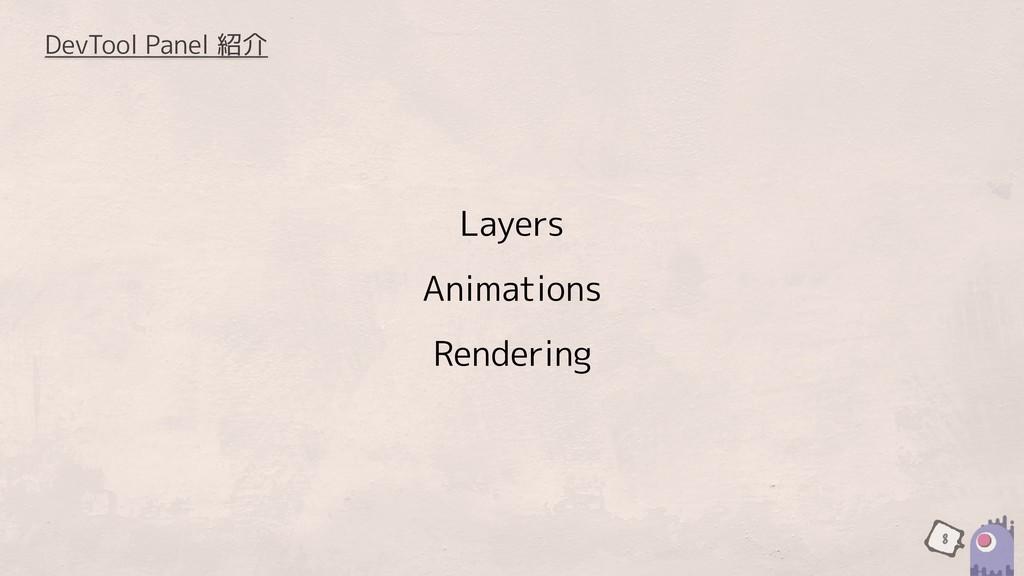 DevTool Panel 紹介 8 Layers Animations Rendering