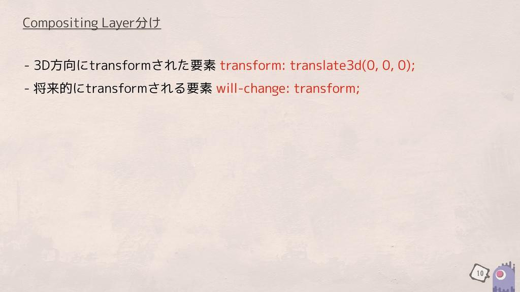 Compositing Layer分け 10 - 3D方向にtransformされた要素 tr...