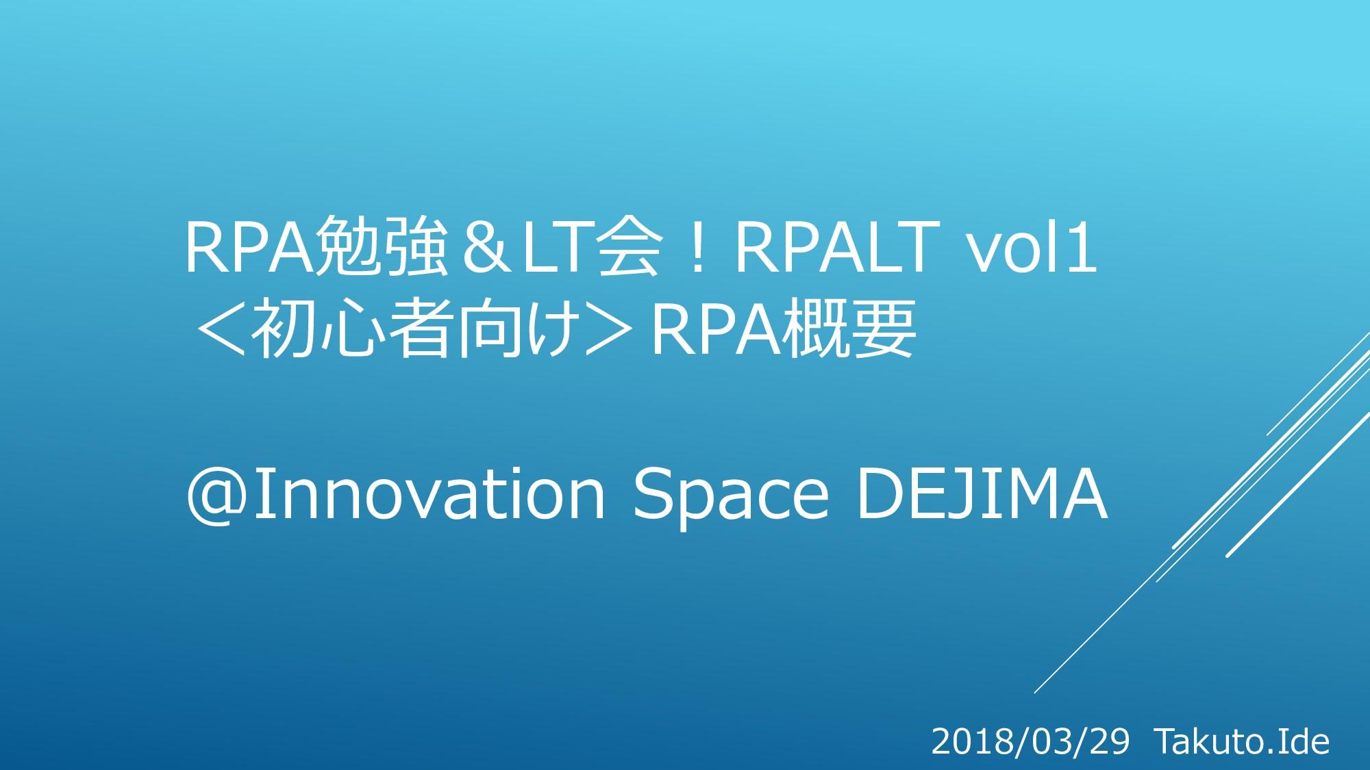 RPA勉強&LT会!RPALT vol1 <初心者向け>RPA概要 @Innovation S...