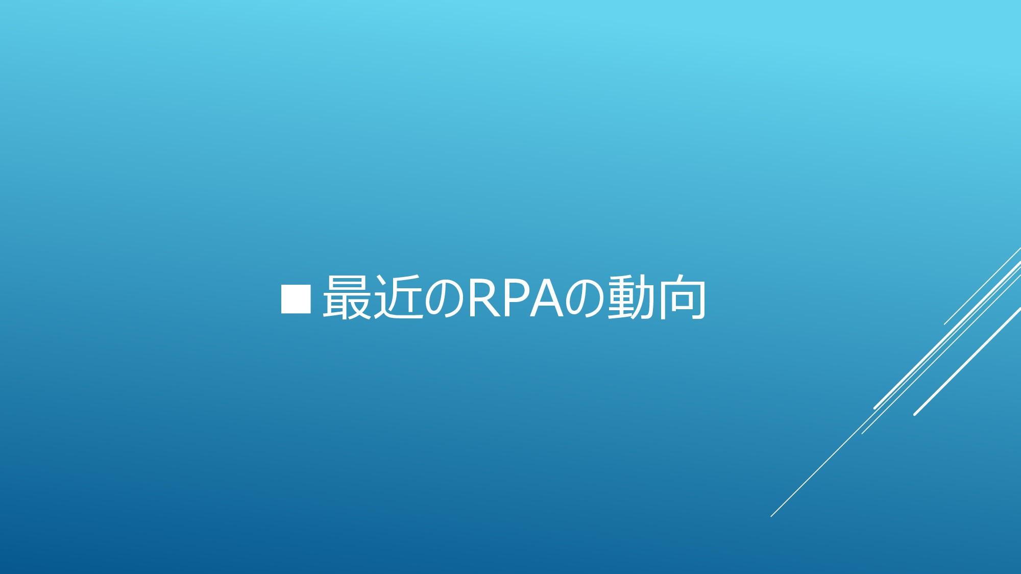 ■最近のRPAの動向
