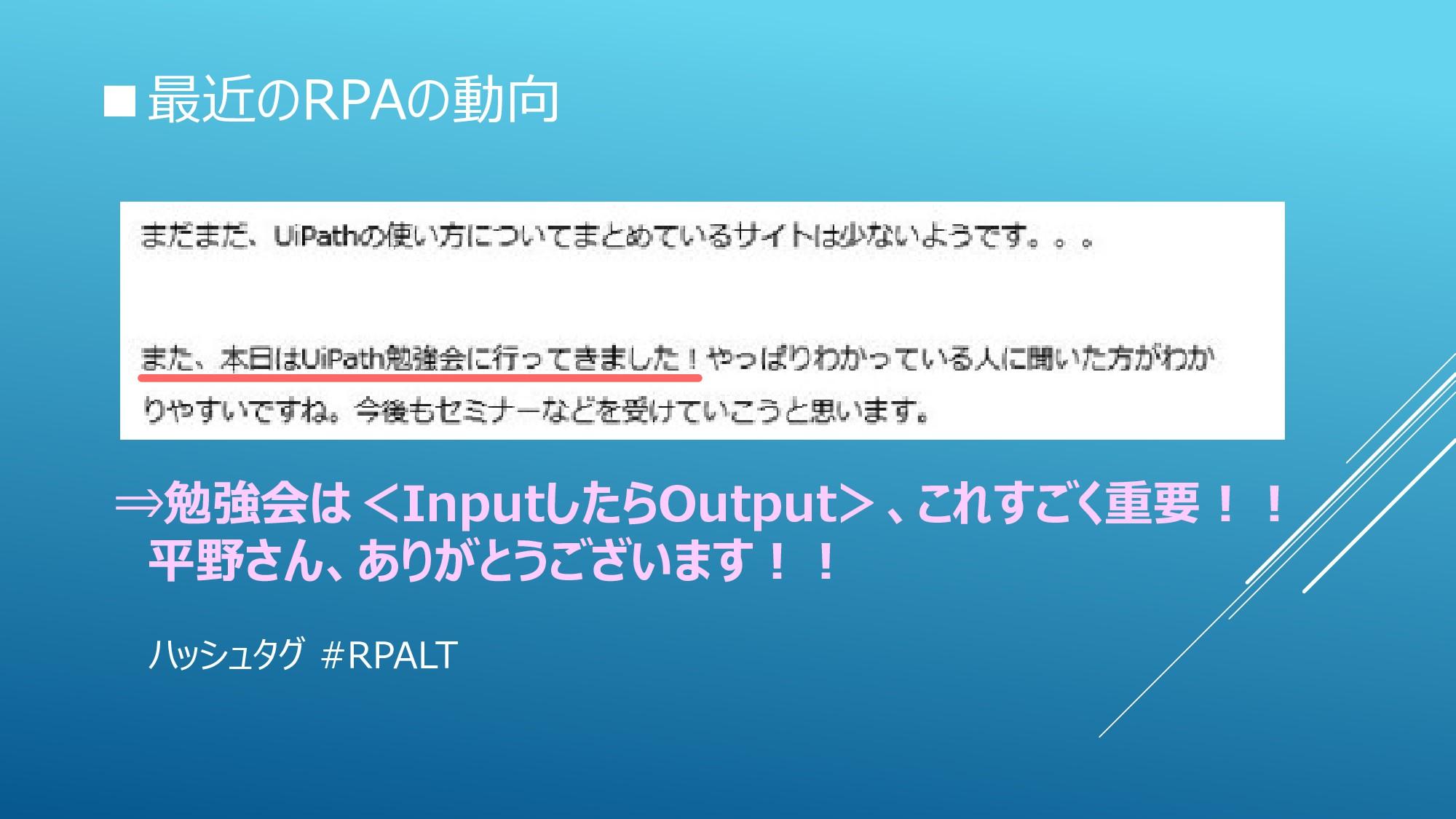 ■最近のRPAの動向 ⇒勉強会は<InputしたらOutput>、これすごく重要!! 平野さん...