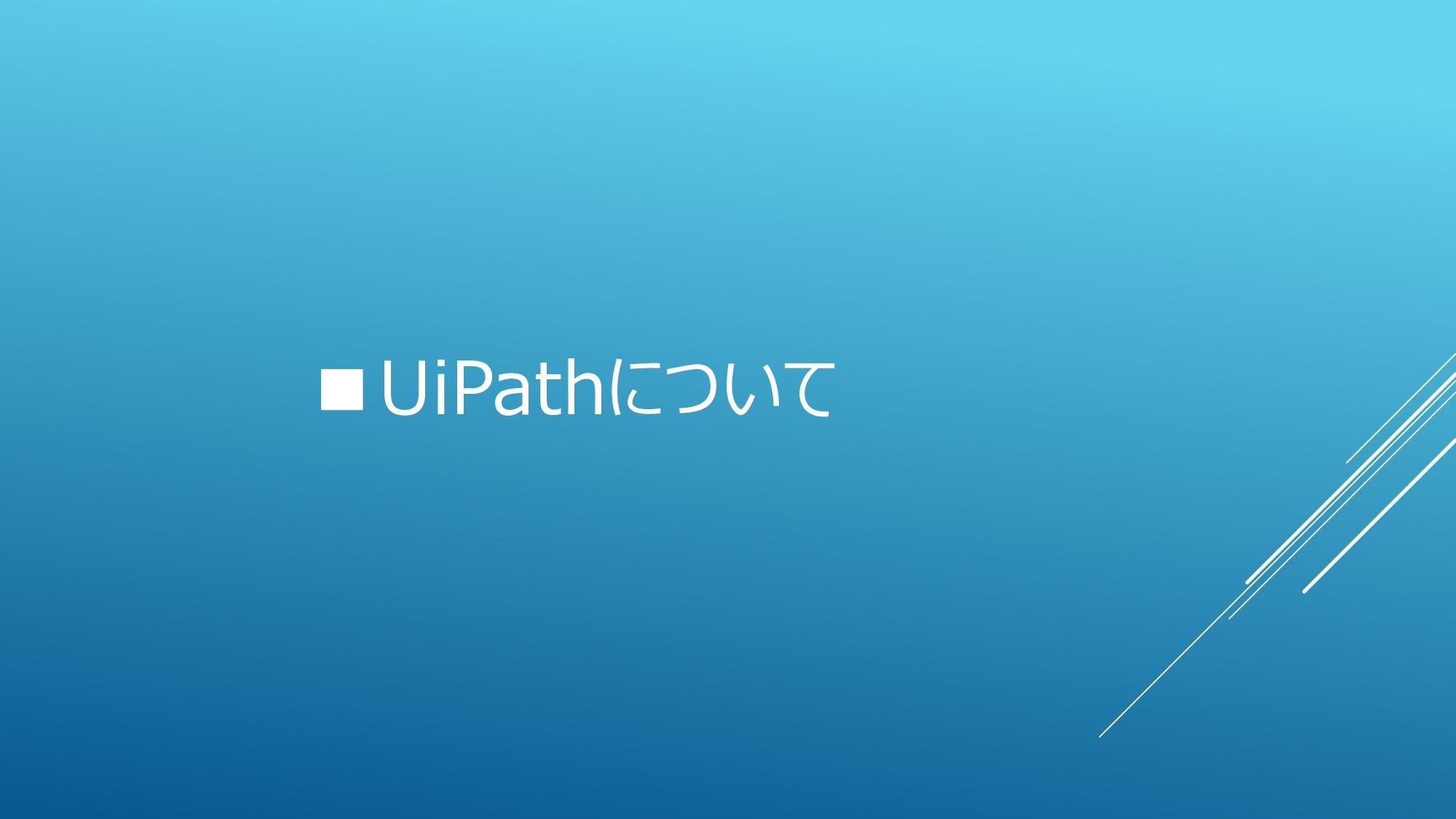 ■UiPathについて