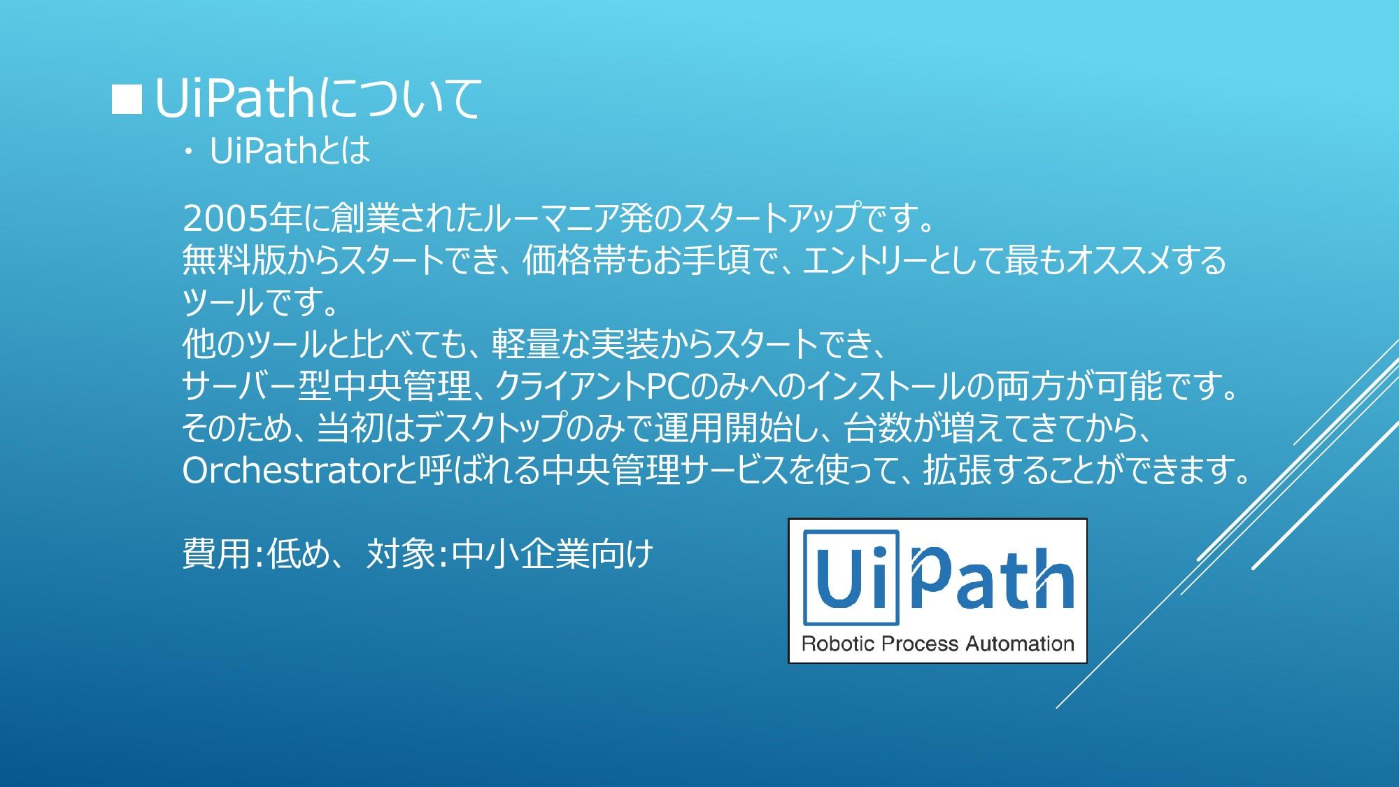 ・ UiPathとは 2005年に創業されたルーマニア発のスタートアップです。 無料版からスタ...