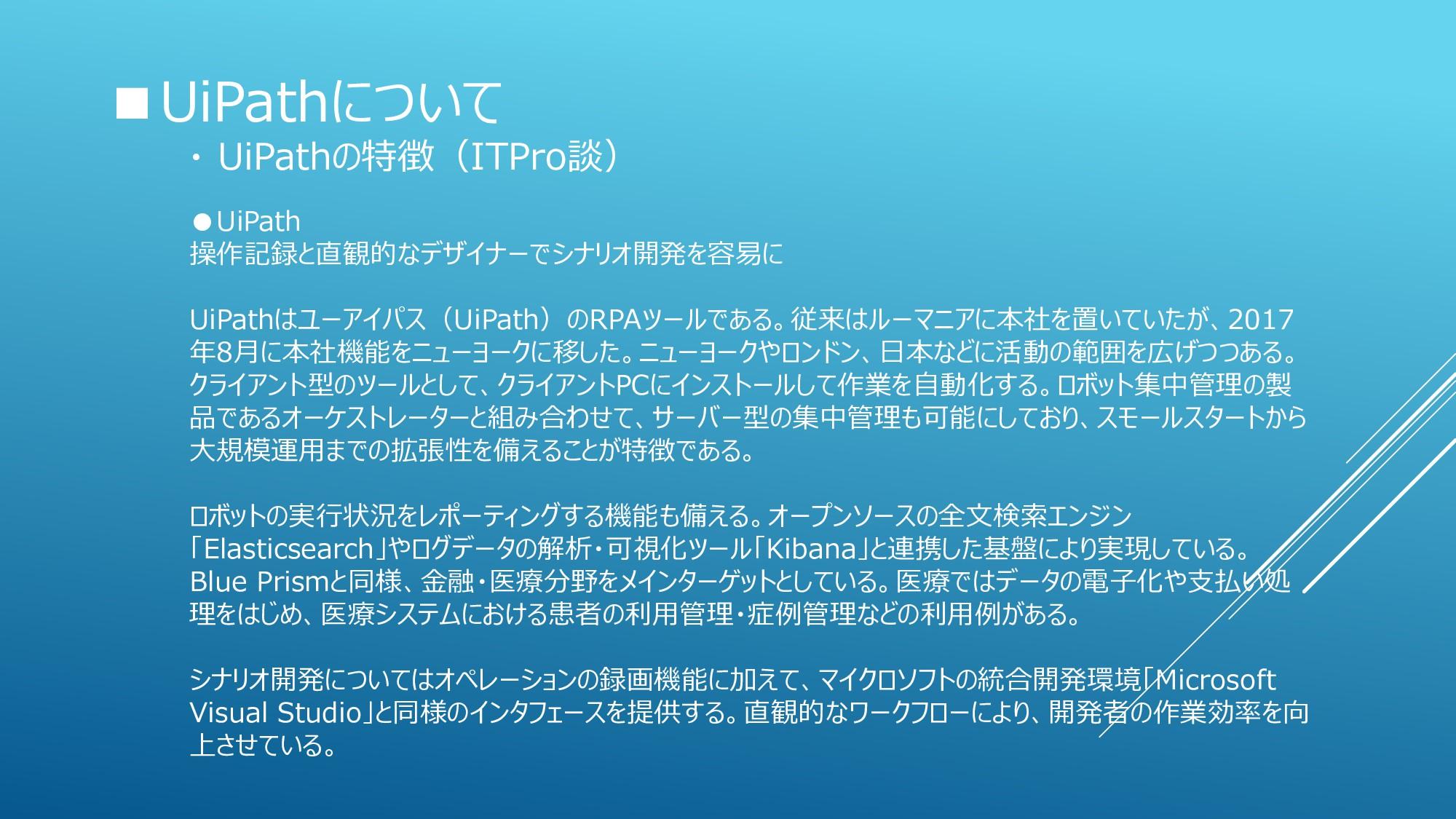・ UiPathの特徴(ITPro談) ●UiPath 操作記録と直観的なデザイナーでシナリオ...