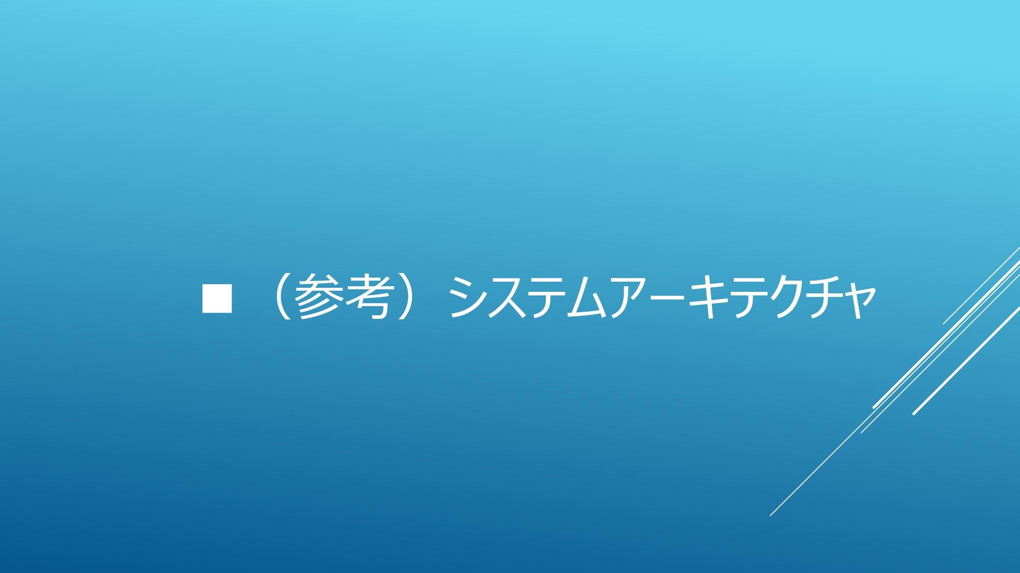 ■(参考)システムアーキテクチャ