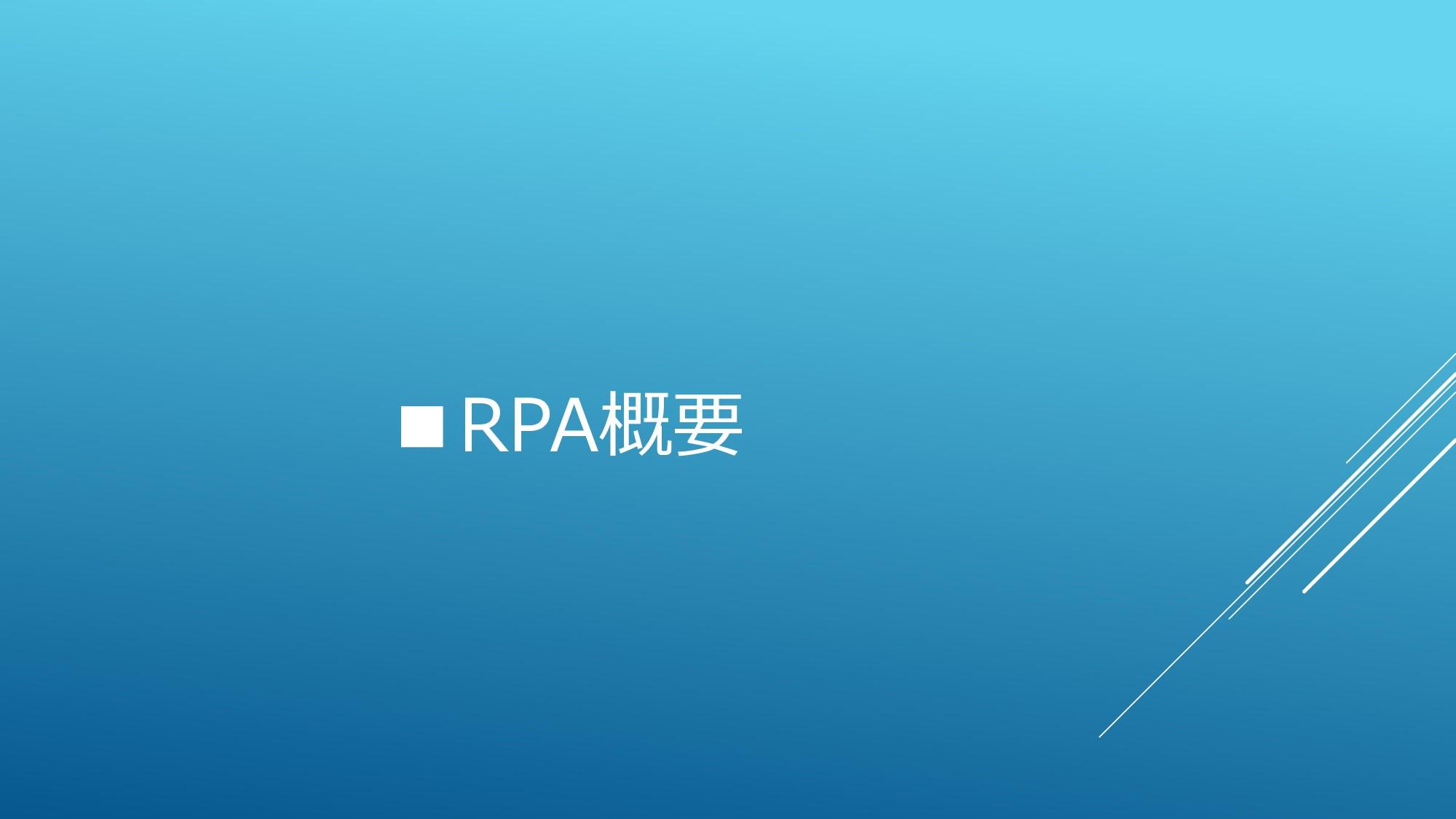 ■RPA概要