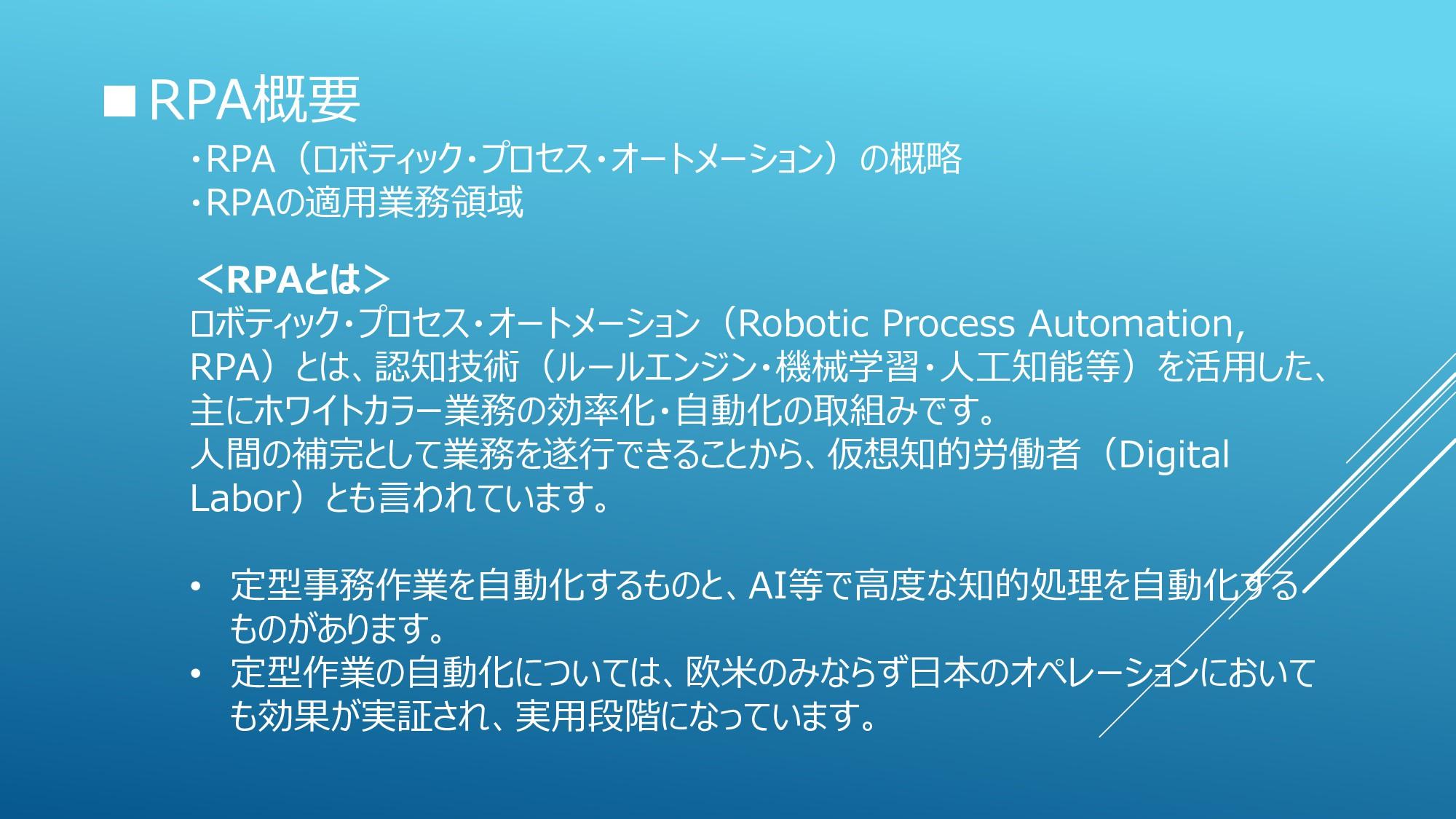 ■RPA概要 ・RPA(ロボティック・プロセス・オートメーション)の概略 ・RPAの適用業務領...