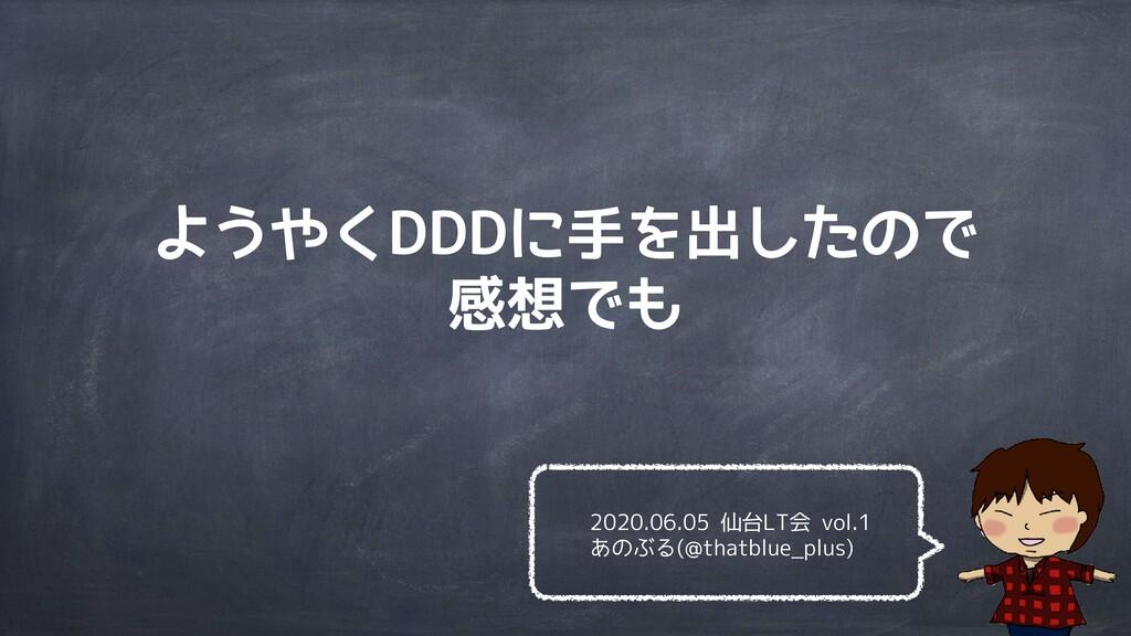 ようやくDDDに手を出したので 感想でも 2020.06.05 仙台LT会 vol.1 あのぶ...