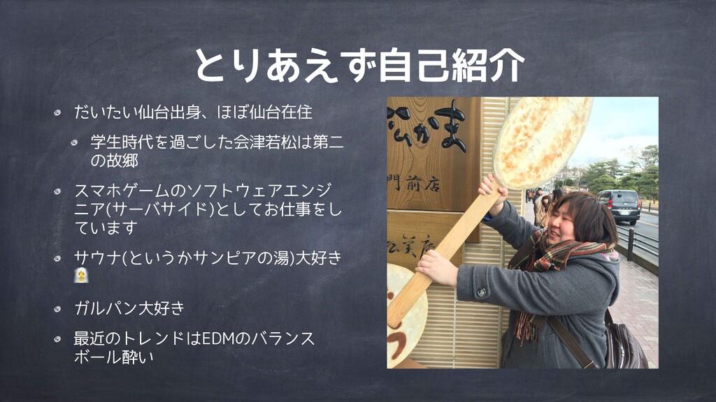 とりあえず自己紹介 だいたい仙台出身、ほぼ仙台在住 学生時代を過ごした会津若松は第二 の故郷 ...