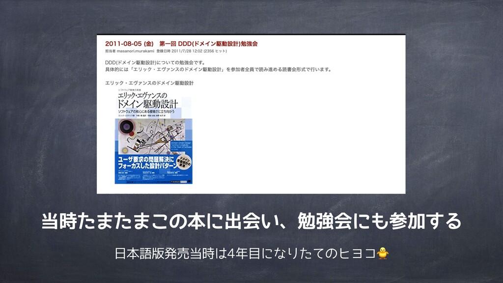 当時たまたまこの本に出会い、勉強会にも参加する 日本語版発売当時は4年目になりたてのヒヨコ