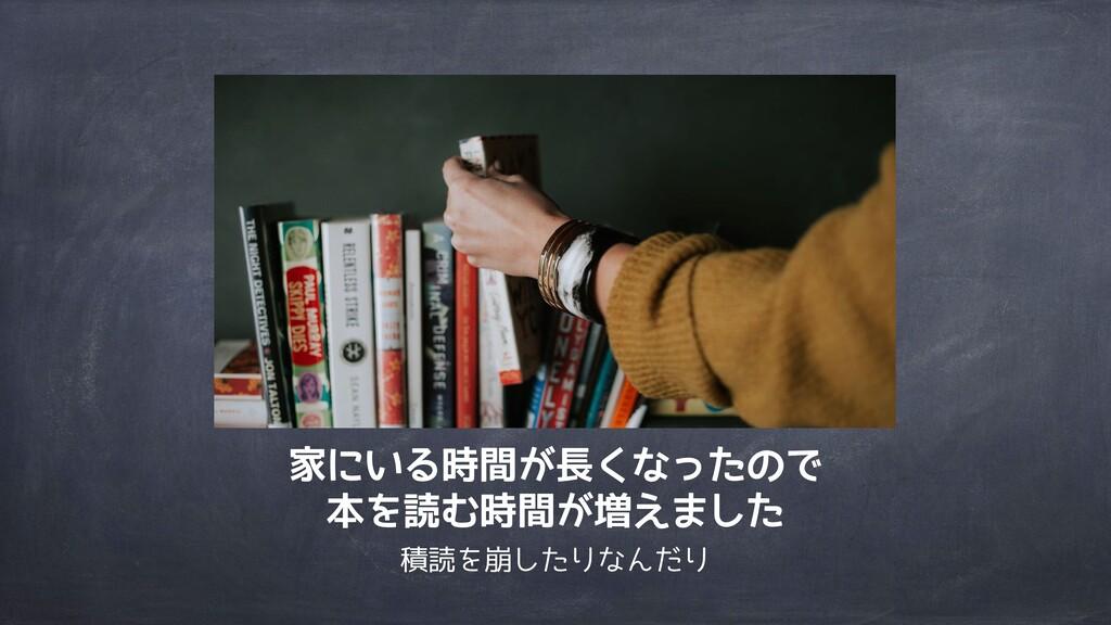 家にいる時間が長くなったので 本を読む時間が増えました 積読を崩したりなんだり