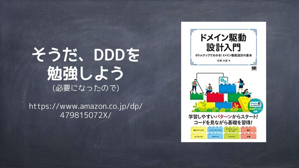そうだ、DDDを 勉強しよう (必要になったので) https://www.amazon.co...