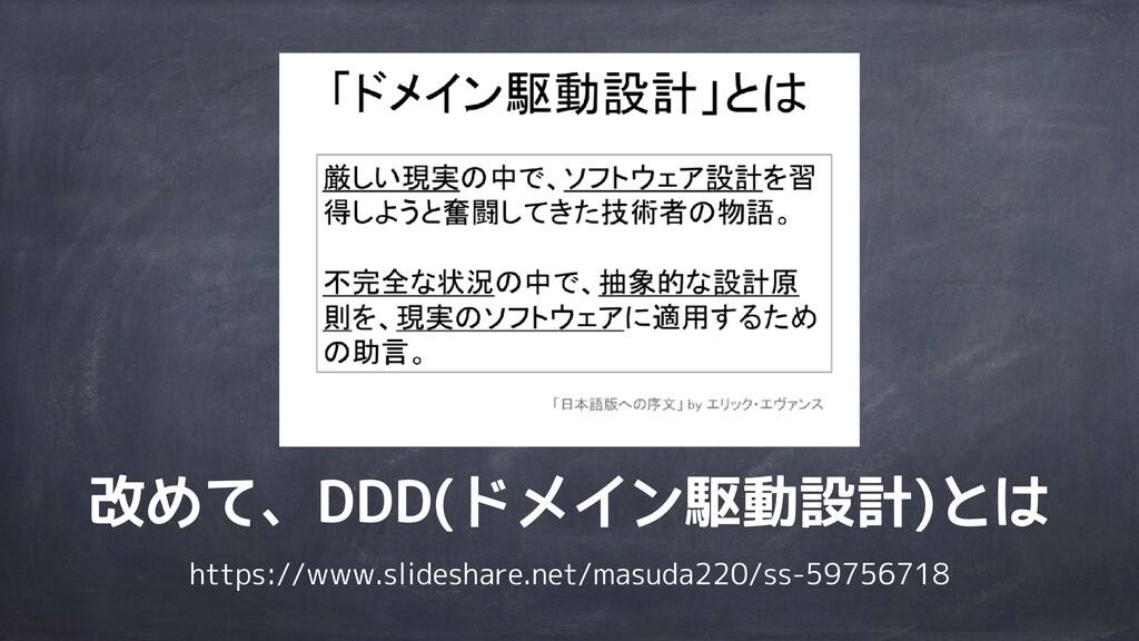 改めて、DDD(ドメイン駆動設計)とは https://www.slideshare.net/...
