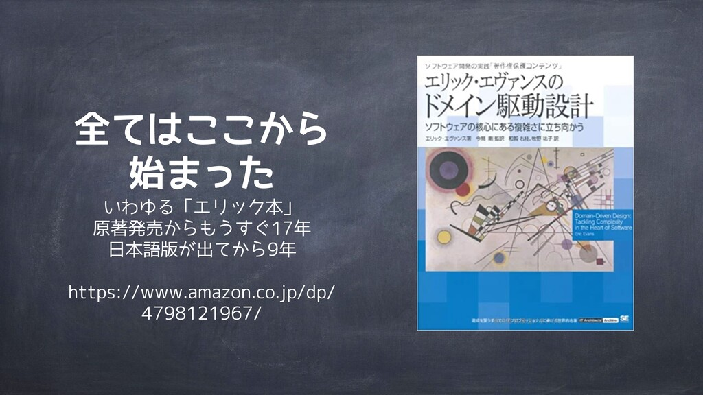 全てはここから 始まった いわゆる「エリック本」 原著発売からもうすぐ17年 日本語版が出てか...