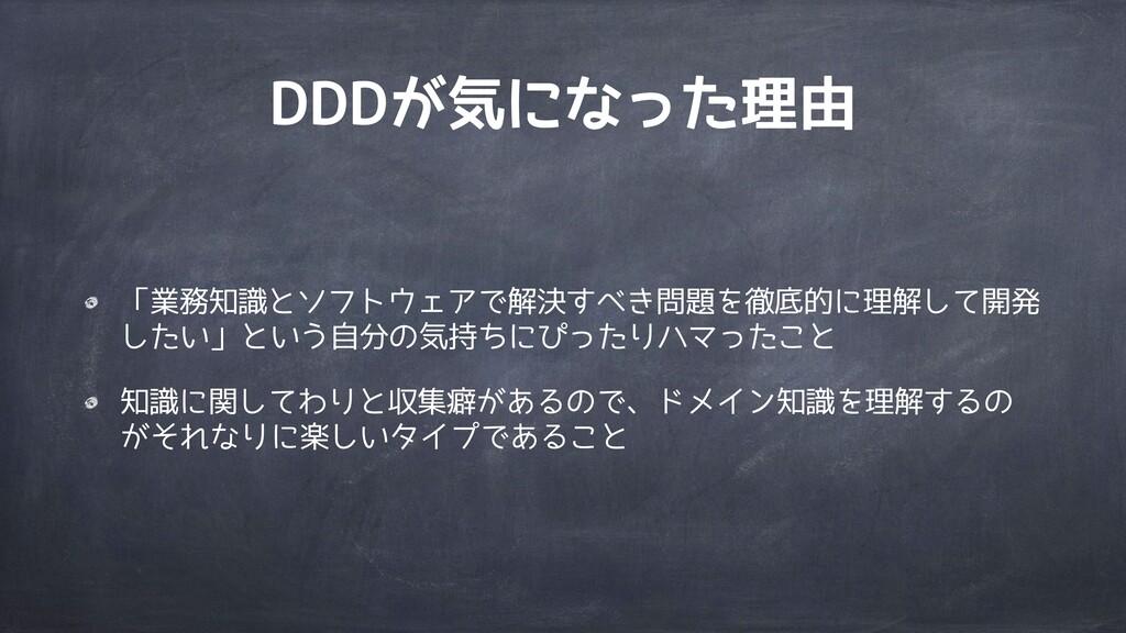DDDが気になった理由 「業務知識とソフトウェアで解決すべき問題を徹底的に理解して開発 したい...