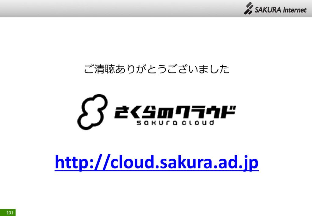 101 ご清聴ありがとうございました http://cloud.sakura.ad.jp