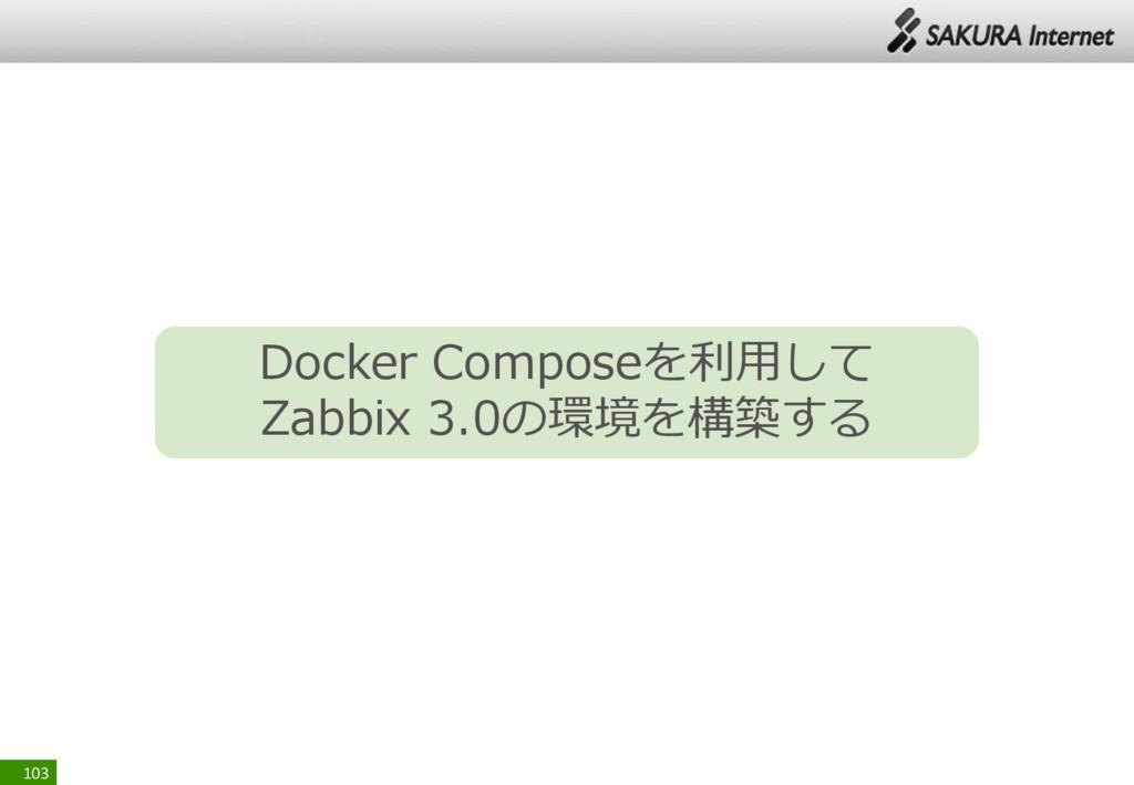 103 Docker Composeを利用して Zabbix 3.0の環境を構築する